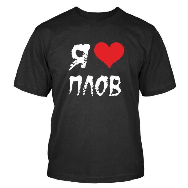 Ich liebe Plov T-Shirt