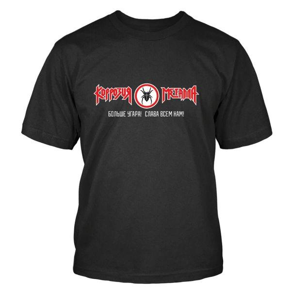 Korrosija Metalla T-Shirt