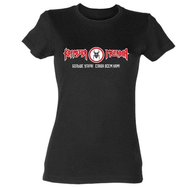 Korrosija Metalla Damen T-Shirt