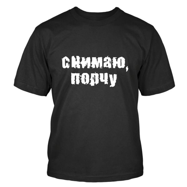 Russisches Pick Up T-Shirt